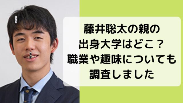 「藤井聡太の親の出身大学はどこ?職業や趣味についても調査しました」のアイキャッチ画像です