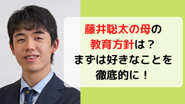藤井聡太の母の教育方針は?まずは好きなことを徹底的に!のアイキャッチ画像です