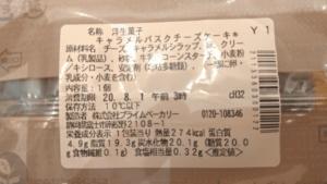 キャラメルバスクチーズケーキは274kcalです
