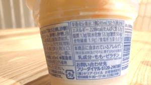 セブンイレブンの白くま白桃のカロリーなどの表示です。エネルギーは228kcalです。