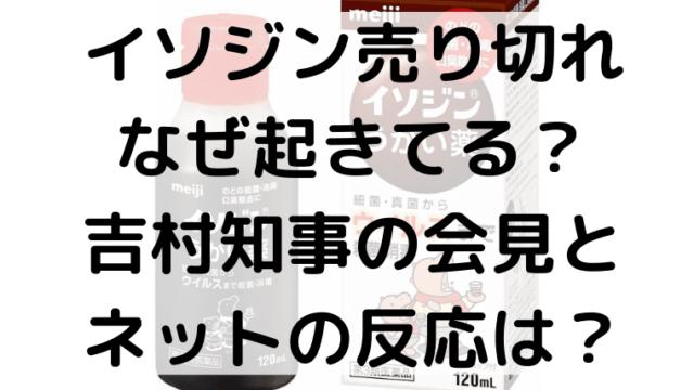 イソジン売り切れ なぜ起きてる? 吉村知事の会見と ネットの反応は?のアイキャッチ画像