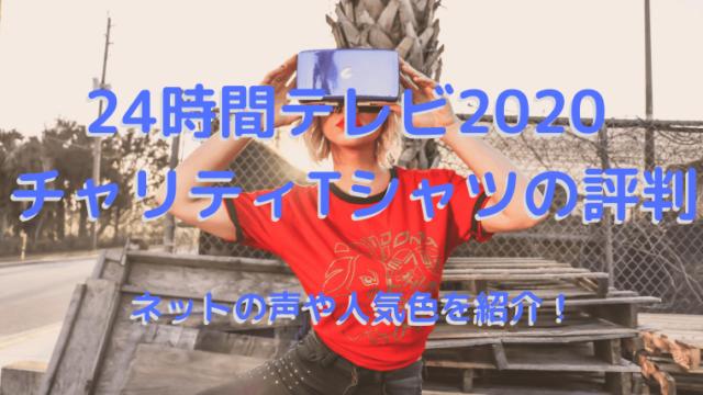 24時間テレビ2020 チャリティTシャツの評判 ネットの声や人気色を紹介!のアイキャッチ画像です