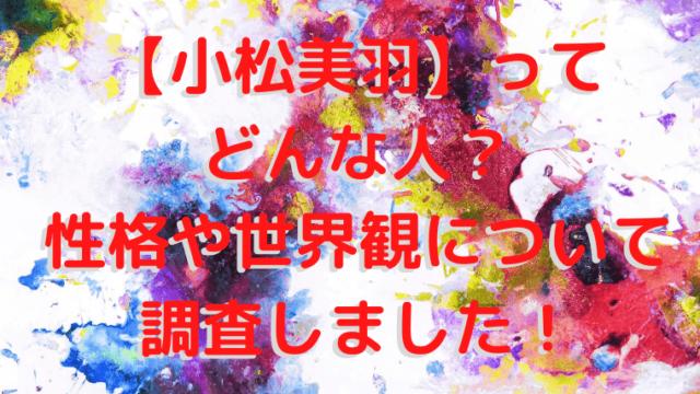 【小松美羽】って どんな人? 性格や世界観について 調査しました!のアイキャッチ画像です