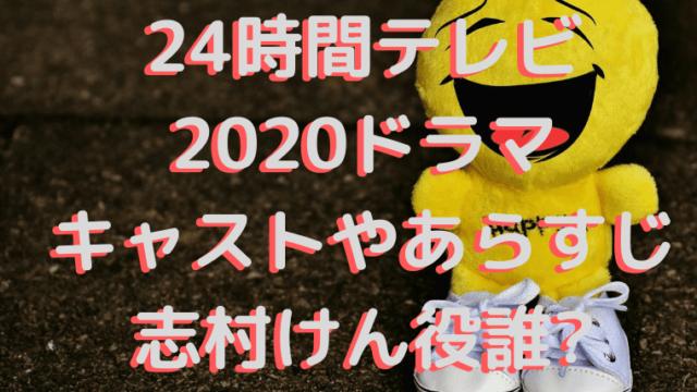 24時間テレビ 2020ドラマ キャストやあらすじ 志村けん役誰?のアイキャッチ画像
