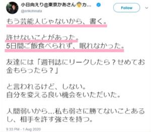 原泰久が元アイドルAと不倫疑惑ツイッター画像