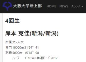 岸本克佳さんの大阪大学陸上部の記録