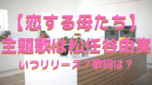 【恋する母たち】 主題歌は松任谷由実 いつリリース?歌詞は?のアイキャッチです