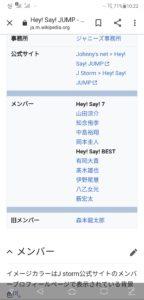 Hey!Say!Jumpメンバーの名前