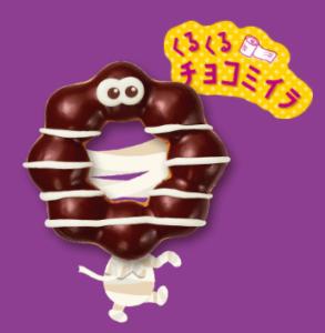 くるくるチョコミイラ:256kcal