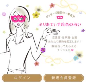 ぷりあでぃす玲奈の公式ウェブサイト