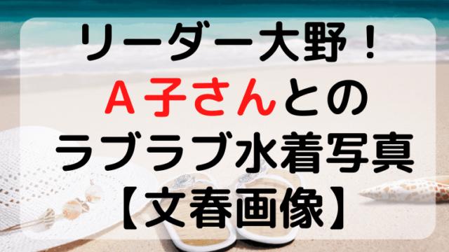 リーダー大野の熱愛写真【文春画像】A子さんとツーショット