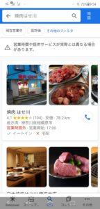 橋本環奈の会員制高級焼肉店