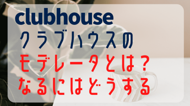 clubhouse クラブハウスの モデレータとは? なるにはどうする