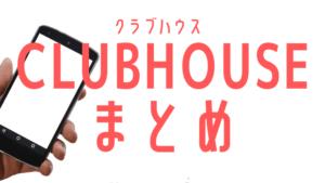 Clubhouseクラブハウス情報まとめ