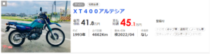 世良ちゃんのバイクアルテシアの値段