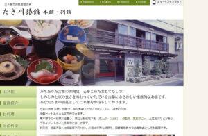 大野智のたき川旅館