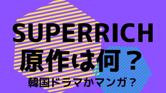 SUPER RICHの原作は韓国か漫画か小説?何がオリジナルか調査!