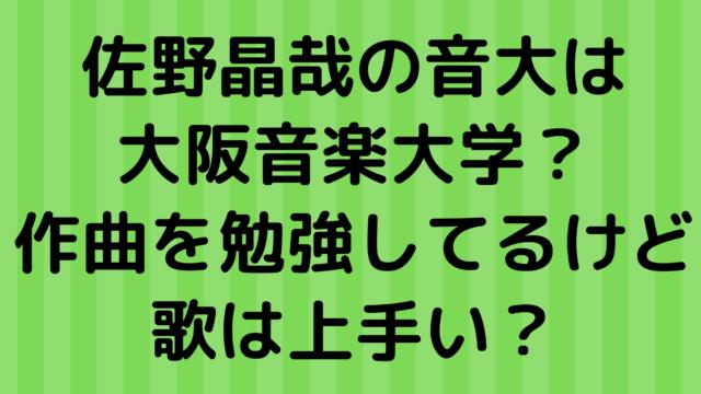 佐野晶哉の音大は大阪音楽大学?作曲を勉強してるけど歌は上手い?