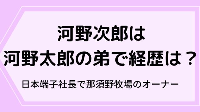 河野次郎は河野太郎の弟で経歴は?日本端子社長で那須野牧場のオーナー
