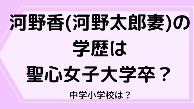 河野香(河野太郎の妻)の学歴は聖心女子大学卒?中学小学校は?