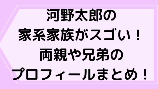 河野太郎の家系家族がスゴい!両親や兄弟のプロフィールまとめ!