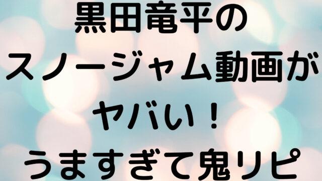 黒田竜平のスノージャム動画がヤバい!うますぎて鬼リピと世間の声