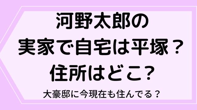 河野太郎の実家で自宅は平塚?住所はどこで大豪邸に今現在も住んでる?