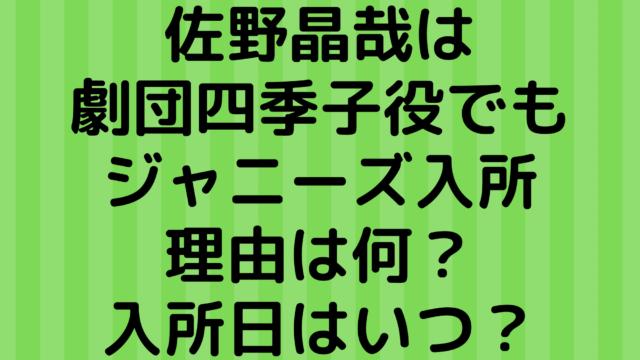 佐野晶哉は劇団四季子役でもジャニーズ入所理由は何?入所日はいつ?