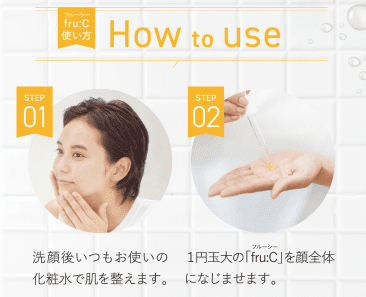 フルーシーFru:C美容液の使い方